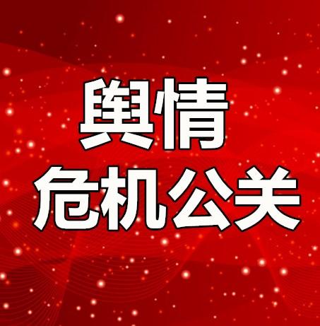 舆情危机公关.jpg