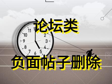 论坛类负面帖子删除.png